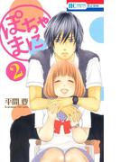ぽちゃまに(2)(花とゆめコミックス)