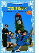 亡霊は夜歩く 名探偵夢水清志郎事件ノート(講談社青い鳥文庫 )