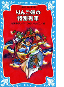 りんご畑の特別列車(講談社青い鳥文庫 )