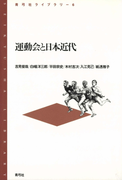 運動会と日本近代(青弓社ライブラリー)