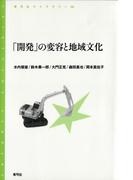 「開発」の変容と地域文化(青弓社ライブラリー)