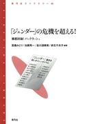 「ジェンダー」の危機を超える! 徹底討論!バックラッシュ(青弓社ライブラリー)