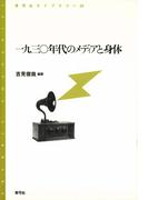 一九三〇年代のメディアと身体(青弓社ライブラリー)
