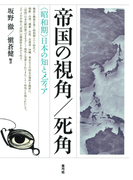 帝国の視角/死角 〈昭和期〉日本の知とメディア
