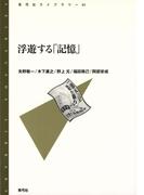 浮遊する「記憶」(青弓社ライブラリー)