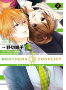 BROTHERS CONFLICT feat.Natsume(2)(シルフコミックス)