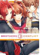 BROTHERS CONFLICT feat.Yusuke&Futo(シルフコミックス)
