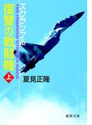 スクランブル 復讐の戦闘機 上(徳間文庫)