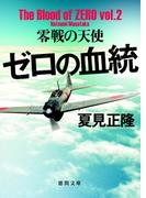ゼロの血統 零戦の天使(徳間文庫)
