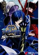 戦国BASARA ~Soul revolution~(電撃コミックスNEXT)