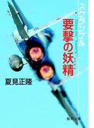 スクランブル 要撃の妖精(徳間文庫)