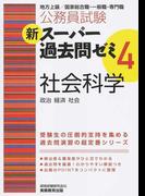 公務員試験新スーパー過去問ゼミ4社会科学 政治 経済 社会