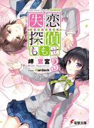 失恋探偵ももせ3 【電子特別版】(電撃文庫)