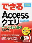 (無料電話サポート付) できる Access クエリ データ抽出・解析に役立つ本 2013/2010/2007対応