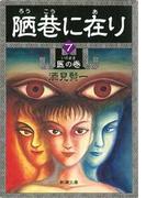 陋巷に在り7―医の巻―(新潮文庫)(新潮文庫)