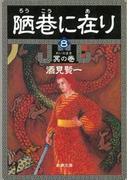 陋巷に在り8―冥の巻―(新潮文庫)(新潮文庫)
