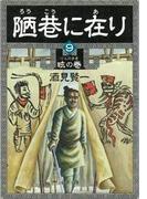 陋巷に在り9―眩の巻―(新潮文庫)(新潮文庫)