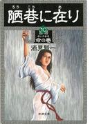 陋巷に在り10―命の巻―(新潮文庫)(新潮文庫)