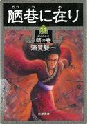 陋巷に在り11―顔の巻―(新潮文庫)(新潮文庫)