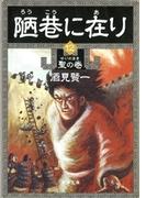 陋巷に在り12―聖の巻―(新潮文庫)(新潮文庫)