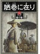 陋巷に在り13―魯の巻―(新潮文庫)(新潮文庫)