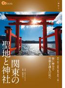 関東の聖地と神社(楽学ブックス)