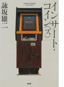 インサート・コイン(ズ)