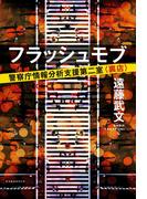 フラッシュモブ~警察庁情報分析支援第二室〈裏店〉~