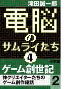 電脳のサムライたち4 ゲーム創世記 神クリエイターたちのゲーム創作秘話2