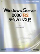 Windows Server 2008 R2テクノロジ入門