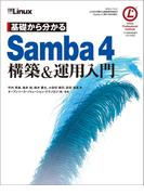 基礎から分かる Samba4 構築&運用入門(日経BP Next ICT選書)(日経BP Next ICT選書)