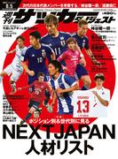 週刊サッカーダイジェスト 2014年8/5号