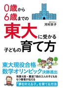 0歳から6歳までの 東大に受かる子どもの育て方(中経出版)