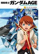 機動戦士ガンダムAGE(4) マーズ・コンタクト(角川スニーカー文庫)