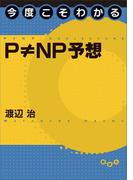 今度こそわかるP ≠ NP予想(今度こそわかるシリーズ)
