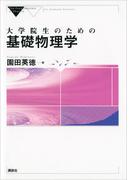 大学院生のための基礎物理学(KS物理専門書)