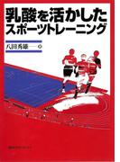 乳酸を活かしたスポーツトレーニング(KSスポーツ医科学書)