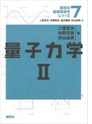 量子力学2(講談社基礎物理学シリーズ)