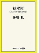 C★NOVELS Mini 秋木犀 八百万の神に問う番外編(C★NOVELS Mini)