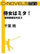 C★NOVELS Mini 侍女はミタ! 聖刻群龍伝外伝3(C★NOVELS Mini)