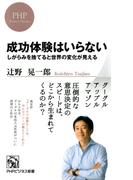 成功体験はいらない(PHPビジネス新書)