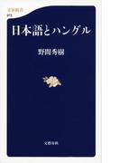 日本語とハングル(文春新書)