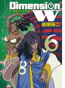 ディメンション W 6巻(ヤングガンガンコミックス)
