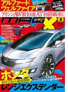 ニューモデルマガジンX 2014年9月号