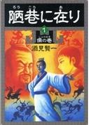 陋巷に在り1―儒の巻―(新潮文庫)(新潮文庫)