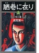 陋巷に在り2―呪の巻―(新潮文庫)(新潮文庫)
