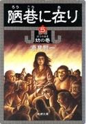 陋巷に在り5―妨の巻―(新潮文庫)(新潮文庫)