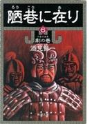 陋巷に在り6―劇の巻―(新潮文庫)(新潮文庫)