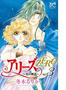 アリーズZERO~星の神話~ 3(プリンセス・コミックス)