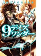 9デイズ ワンダー 1(少年チャンピオン・コミックス)